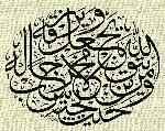 Wa mienyatawakkal alAllah