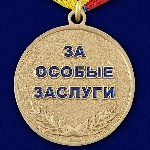 medal-15-let-mchs-rossii-3