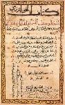 Image-Al-Kitāb_al-muḫtaṣar_fī_ḥisāb_al-ğabr_wa-l-muqābala