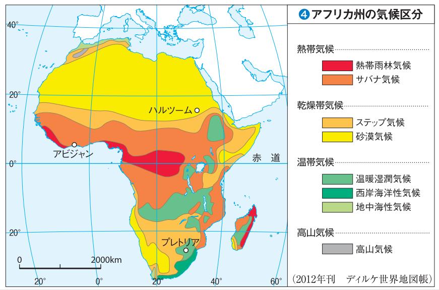 地理058 アフリカ州の 自然環境