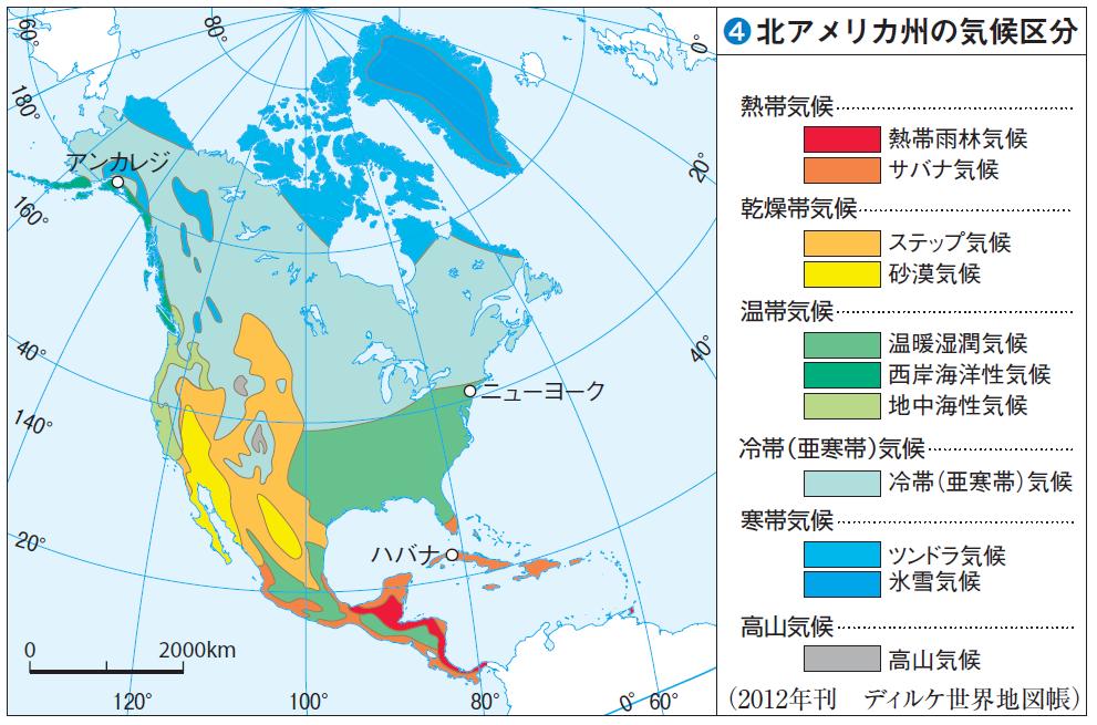地理068北アメリカ州の自然環境 (googleLink Title (地球探検の旅 (地図や住所からGoogle Earthを起動,…