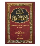 mousnad-al-imam-ash-shafi-i-2-volumes