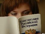 konstituciya-rf