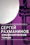 simfonicheskie-tantsyi-srahmaninov.120x180