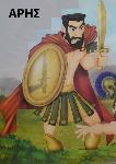 ΘΕΟΙ ΤΟΥ ΟΛΥΜΠΟΥ ΠΟΣΤΕΡ_Σελίδα_12
