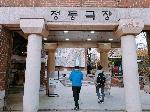 정동극장 정문