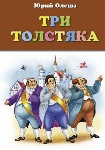 1384222681_tri-tolstyaka