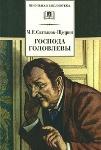 m.e._saltykovschedrin_gospoda_golovlevy