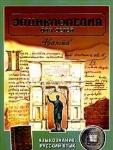 yazykoznanie-russkij-yazyk-enciklopediya-dlya-detej-tom-10_292296