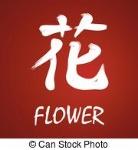 japoneses-kanji-flor-vetor-eps_csp48640346