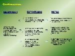 Continuación.-+OBJETIVO+6.2+ESTRATEGIAS+METAS