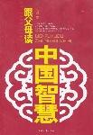跟父母讀中國智慧
