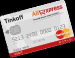 aliexpress-tinkoff