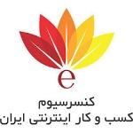 کنسرسیوم کسب و کار اینترنتی ایران