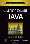 Bryus_Ekkel__Filosofiya_Java