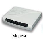 1_МОДЕМ