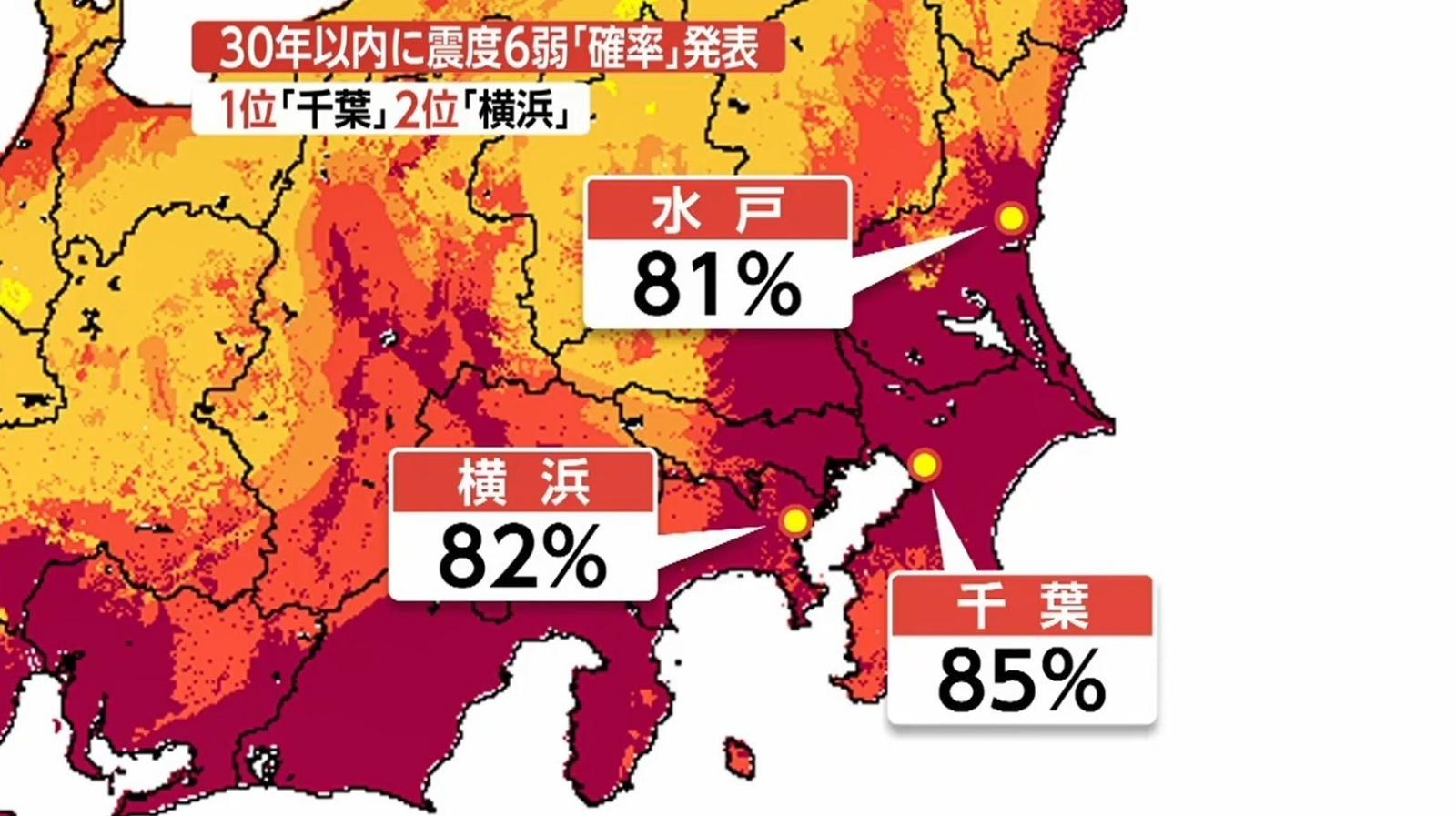 地震動予想図関東2018