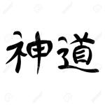 kanji shin