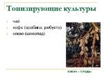 0014-014-Tonizirujuschie-kultury