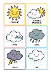 T-C-148-Weather-And-Season-Day-Calendar_Страница_4.fw_