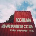 红砖厂02