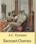 yevgeniy-onyegin-pushkin-177x215