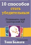 Книга_бьюзен