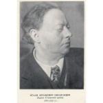 И.А.Менделевич