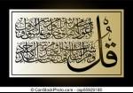 islamic-calligraphy-them-the-quran-surah-eps-vector_csp55929185