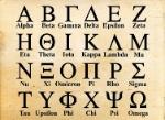 alfabetogriego
