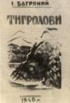 Тигролови
