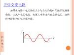 正弦交流电路+如果在电路中电动势的大小与方向均随时间按正弦规律变化,由此产生的电流、电压大小和方向也是正弦的,这样的电路称为正弦交流电路。+t+i
