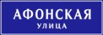 afonskaya-ulitsa