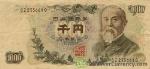 1000-japanese-yen-banknote-hirobumi-ito-obverse-1