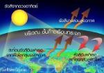 greenhouse_effect_1